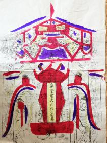 稀见南通工艺美术研究所藏品*七八十年代南通木版年画版画*大尺寸*家堂香火列位高真