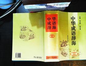 中华成语辞海 修订版