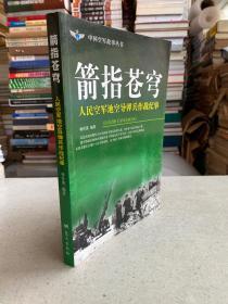 中国空军故事丛书:箭指苍穹