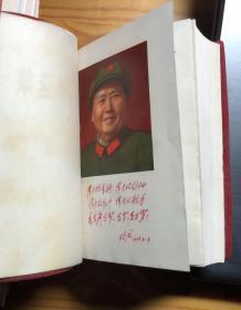毛泽东选集带林彪题词