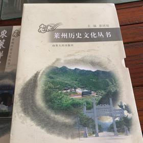 莱州历史文化丛书(三册全)