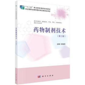 药物制剂技术(第3版)