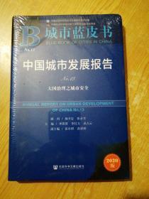 城市蓝皮书:中国城市发展报告No.13(未拆封)