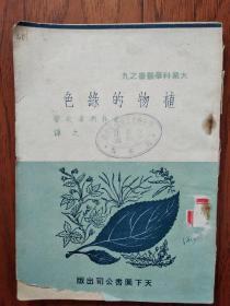 植物的绿色 (民国36年9月初版)