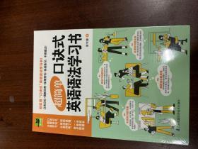 """超简单口诀式英语语法学习书(创新式的""""图像口诀秘笈""""将语法学习化繁为简、化难为易!)"""