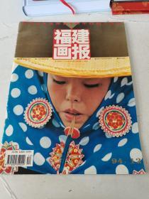 福建画报1994