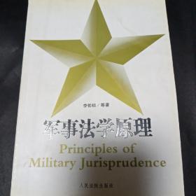 军事法学原理
