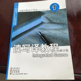 灵通高职高专英语读写译教程.1
