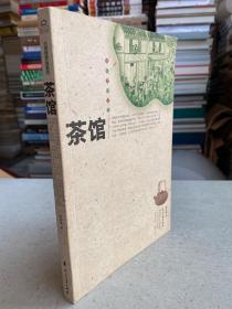 茶馆(陶文瑜著)