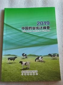 2019中国奶业统计摘要   内页干净   品好  请看图