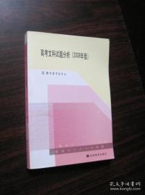 高考文科试题分析2008