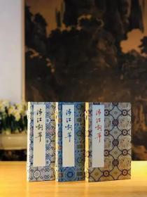 《涉江词萃》沈祖棻先生著 张春晓选编 红蓝墨三色套装。