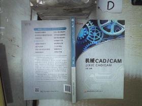 机械 CAD/CAM 。、 /方新 : 中央广播电视大学出版