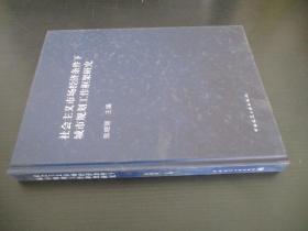 社会主义市场经济条件下城市规划工作框架研究