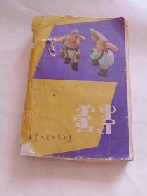 蒙古式摔跤 蒙文