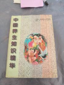 中国养生知识精华