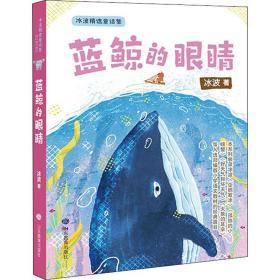 蓝鲸的眼睛 山东教育出版社 冰波 著 童话故事 蓝鲸的眼睛(冰波精选童话集)《冰波童话系列》共有4册,收录了《孤独的小螃蟹》《企鹅寄冰》《蓝鲸的眼睛》等中短篇童话。作品的基调是明确的,那就是爱和温暖,促使小读者关注幼小生命,给以温暖的保护。9787570108565正版全新图书籍Book