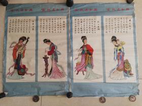 89年古代美女四条屏昭君出塞、貂蝉拜日、红玉击鼓、木兰解甲一套