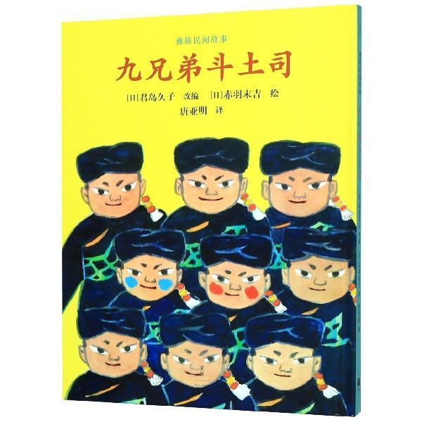 九兄弟斗土司
