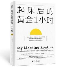 全新正版图书 起床后的黄金1小时 池田千惠 北京日报出版社有限公司 9787547739228一嘉书店