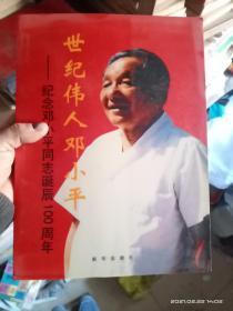 世纪伟人邓小平纪念邓小平同志诞辰100周年