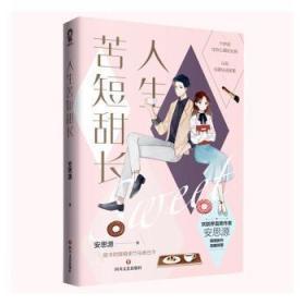 全新正版图书 人生苦短甜长 安思源 四川文艺出版社有限公司 9787541156380北京圣轩阁文化