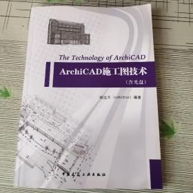 ArchiCAD施工图技术(缺盘)