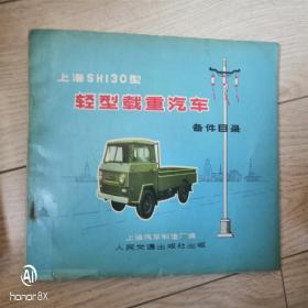 上海SHI30型轻型载重汽车备件目录