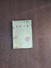 机修手册(试用本)设备的润滑