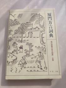 现代汉语方言大词典·分卷:厦门方言词典