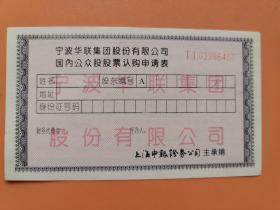 宁波华联集团股份有限公司国内公众股股票认购申请表