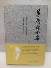 季羡林全集(第16卷)·学术论著 8: 佛教与佛教文化(2)
