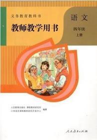小学教师教学用书 语文 四年级上册 人教版 9787107337062
