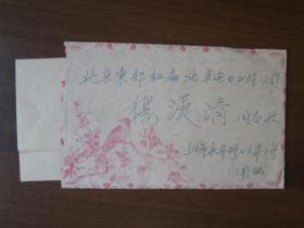 1965年12月上海永年路寄北京东郊红庙北京电力工程公司实寄封