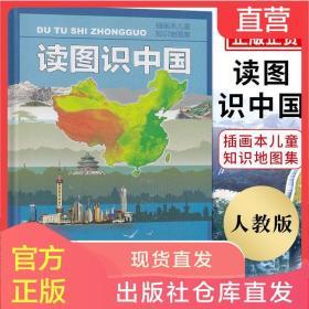 【学校推荐】读图识中国 插图本儿童知识地图集 小学生阅读课外读物人民教育出版社 部编人教版一二年级认知书籍正版