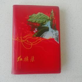 塑皮日记本 红旗渠(空白本)风景5