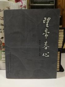 望帝春心(郫县历史文化风俗人情书籍)