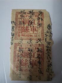 红色收藏 中央苏区 兴国名烟 苏区通用 红军烟丝双联。 烟标 拥护亲人共产党 坚决消灭白匪狗,罕见孤品。后面有毛笔记账。