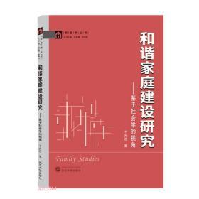 和谐家庭建设研究:基于社会学的视角  于光君  武汉大学出版社 9787307218772