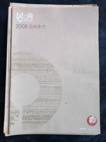居之尚  2008品味东方