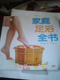 家庭足浴全书