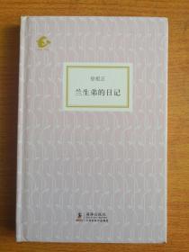 兰生弟的日记:海豚书馆
