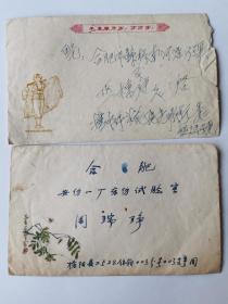 """1973杨子荣美术图案抚顺寄、1963""""300石印富翁""""齐白石绘画小品图案枞阳普济圩寄实寄封两个"""