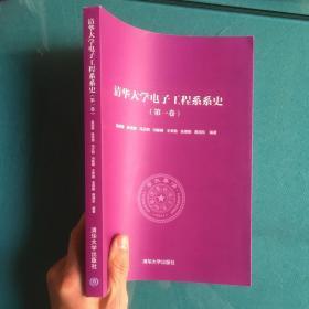 清华大学电子工程系系史. 第一卷