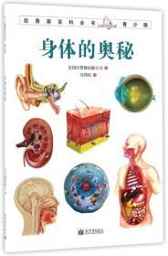 身体的奥秘(青少版)/拉鲁斯百科全书--正版全新