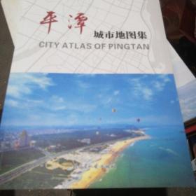 平潭城市地图集