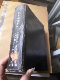 中华新医学报(合订本1952第三卷一至十期)