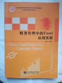 财务管理中的Excel应用实训