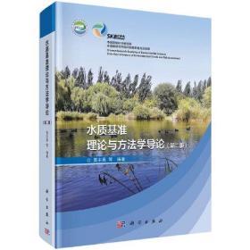 水质基准的理论与方法学导论(第二版)