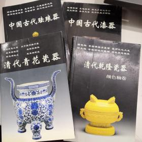 老古董丛书 中国古代珐琅器 中国古代漆器  清代青花瓷器 清代乾隆瓷器